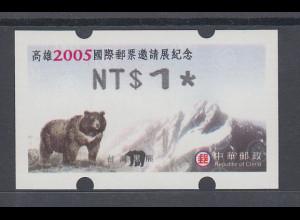 China Taiwan Nagler-Sonder-ATM Kaohsiung 2005, Mi.-Nr. 11.1e **