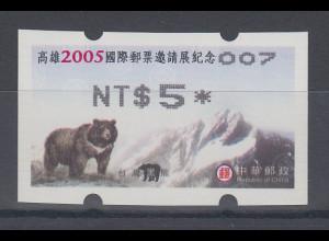 China Taiwan Nagler-Sonder-ATM Kaohsiung 2005, Mi.-Nr. 11.2e **