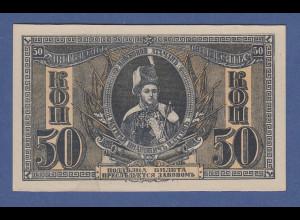 Banknote (Süd)-Russland 50 Kopeken