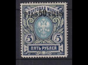 Russland Post in der Türkei Freimarke 50 Pia Mi.-Nr. 77 ungestempelt.