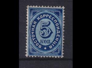 Russland Post in der Türkei Freimarke 5K Mi.-Nr. 8x ungestempelt.