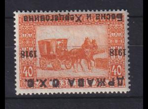 Jugoslawien 1918 Freimarke mit kopfstehendem Aufdruck Mi.-Nr. 7 ungebraucht *