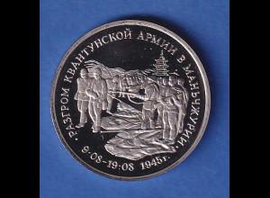 Russland 3 Rubel 50 Jahre Sieg über die Kwantung-Armee in der Madschurei 1995